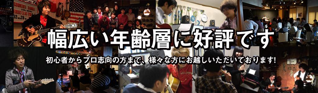 学生から高齢者まで、様々な年代の方々に通って頂いております。 立川にお住まいの方はもちろん、色んなスタイルで学んでいただけるギター教室です。