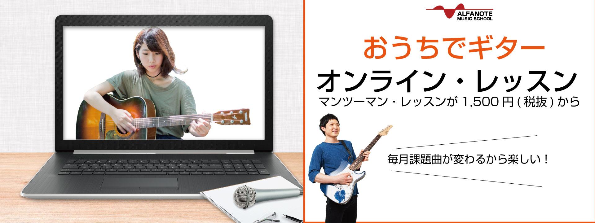 おうちでギターオンライン・レッスンマンツーマン・レッスンが1500円(税抜)から