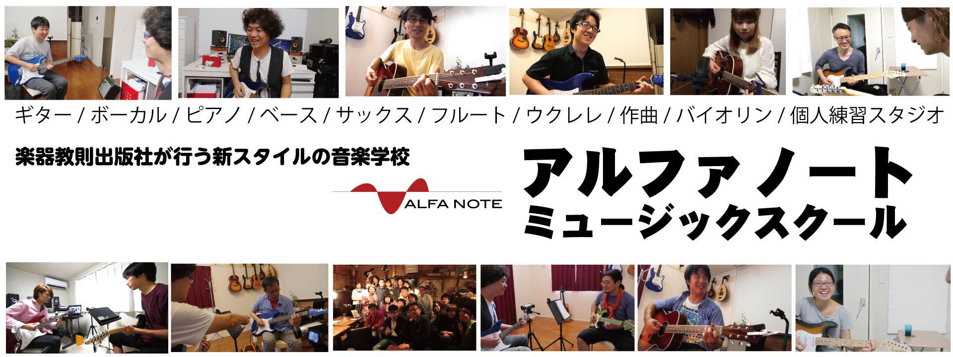 ギター/ボーカル/ピアノ/ベース/サックス/フルート/ウクレレ/作曲/バイオリン/個人練習スタジオ 楽器教則出版社が行う新スタイルの音楽学校 アルファノートミュージックスクール ALFA NOTE