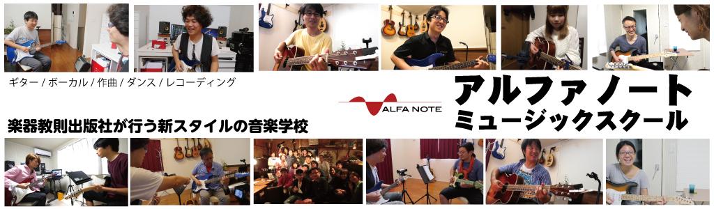 楽器教則出版社が行う新スタイルの音楽学校「国立ギター教室・アルファノートミュージックスクール」